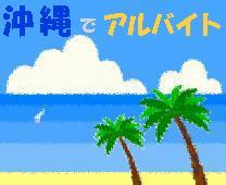 沖縄バイト